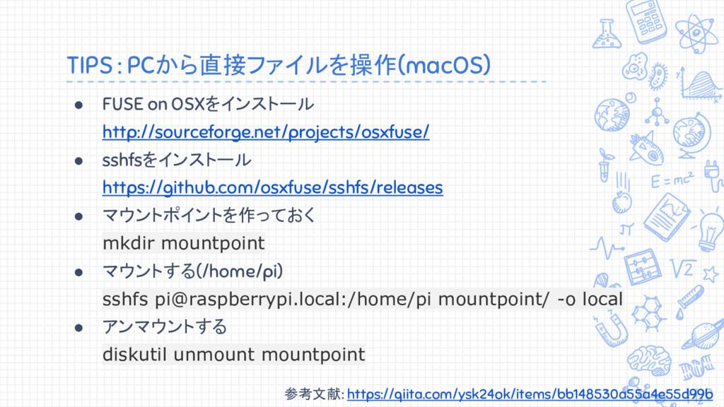 TIPS : PCから直接ファイルを操作(macOS) ● FUSE on OSXをインストー...
