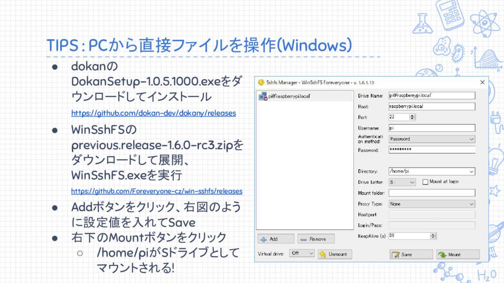TIPS : PCから直接ファイルを操作(Windows) ● dokanの DokanSet...