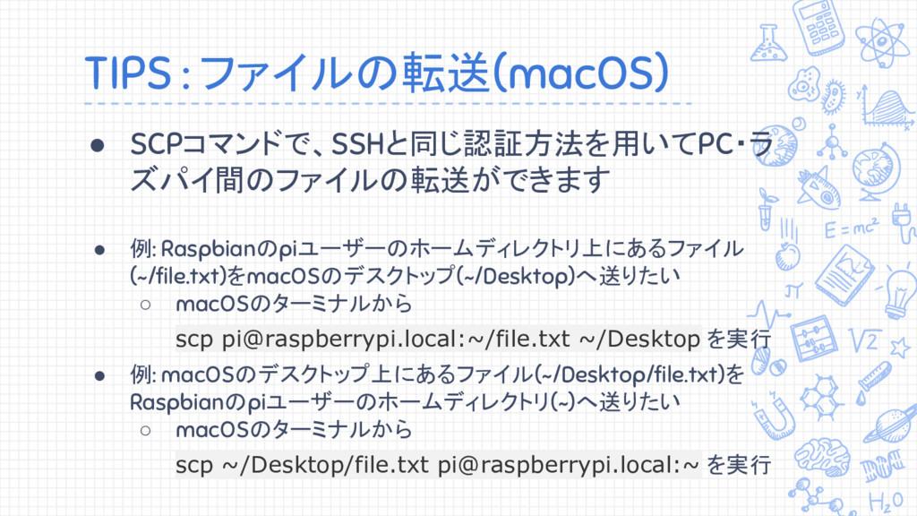 TIPS : ファイルの転送(macOS) ● SCPコマンドで、SSHと同じ認証方法を用いて...