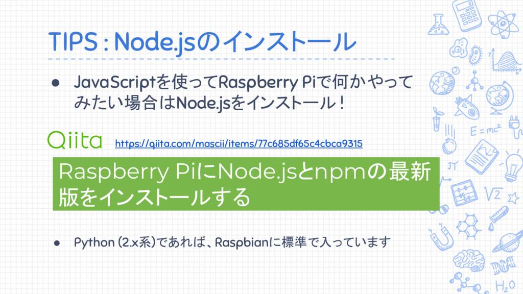 ● JavaScriptを使ってRaspberry Piで何かやって みたい場合はNode.j...
