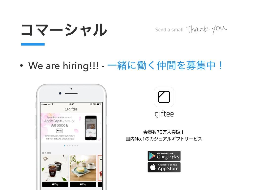 ίϚʔγϟϧ • We are hiring!!! - Ұॹʹಇؒ͘Λืूதʂ ձһສ...