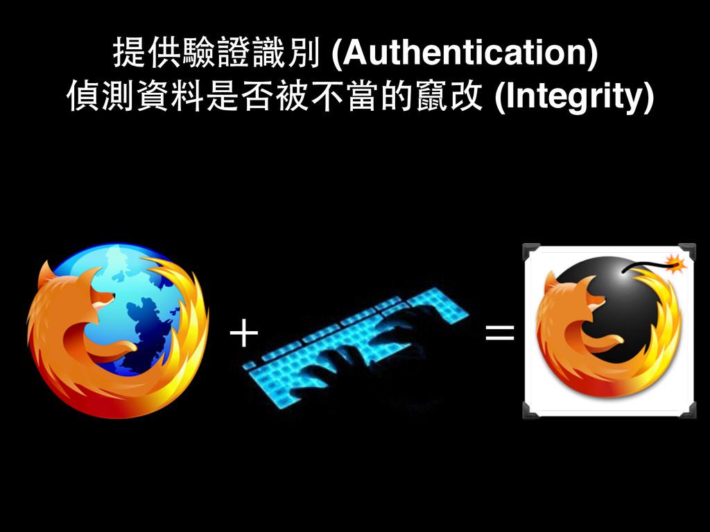 提供驗證識別 (Authentication)! 偵測資料是否被不當的竄改 (Integrit...