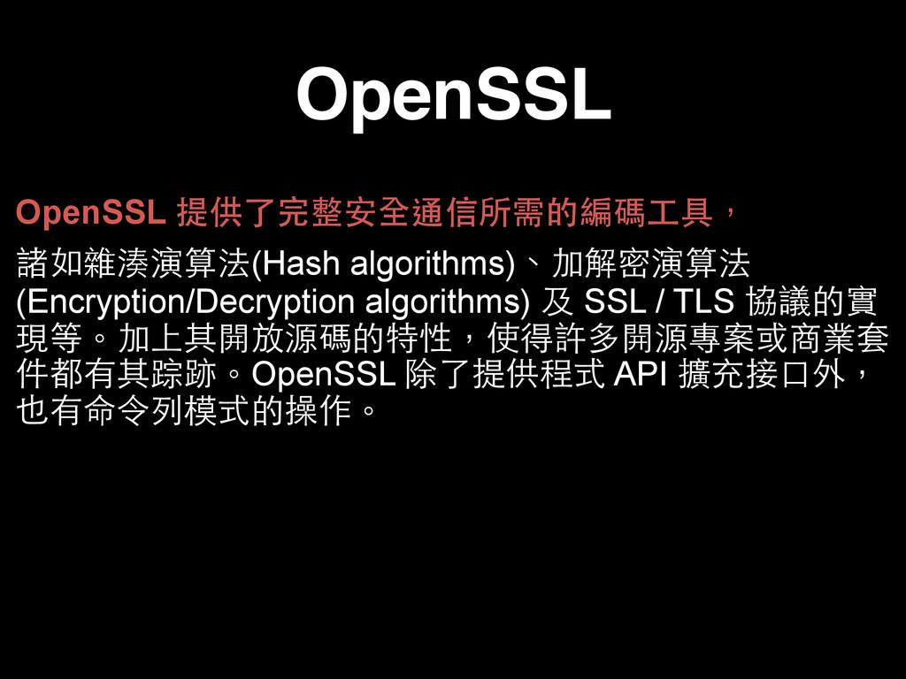 OpenSSL OpenSSL 提供了完整安全通信所需的編碼⼯工具, 諸如雜湊演算法(Hash...