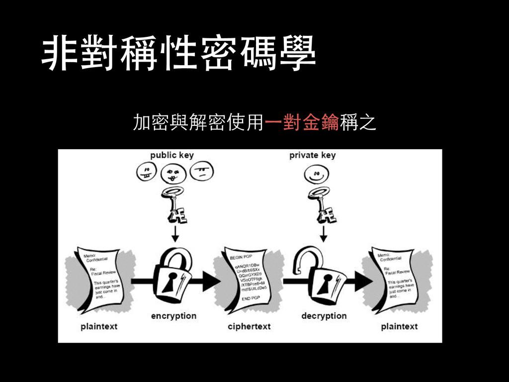 ⾮非對稱性密碼學 加密與解密使⽤用⼀一對⾦金鑰稱之