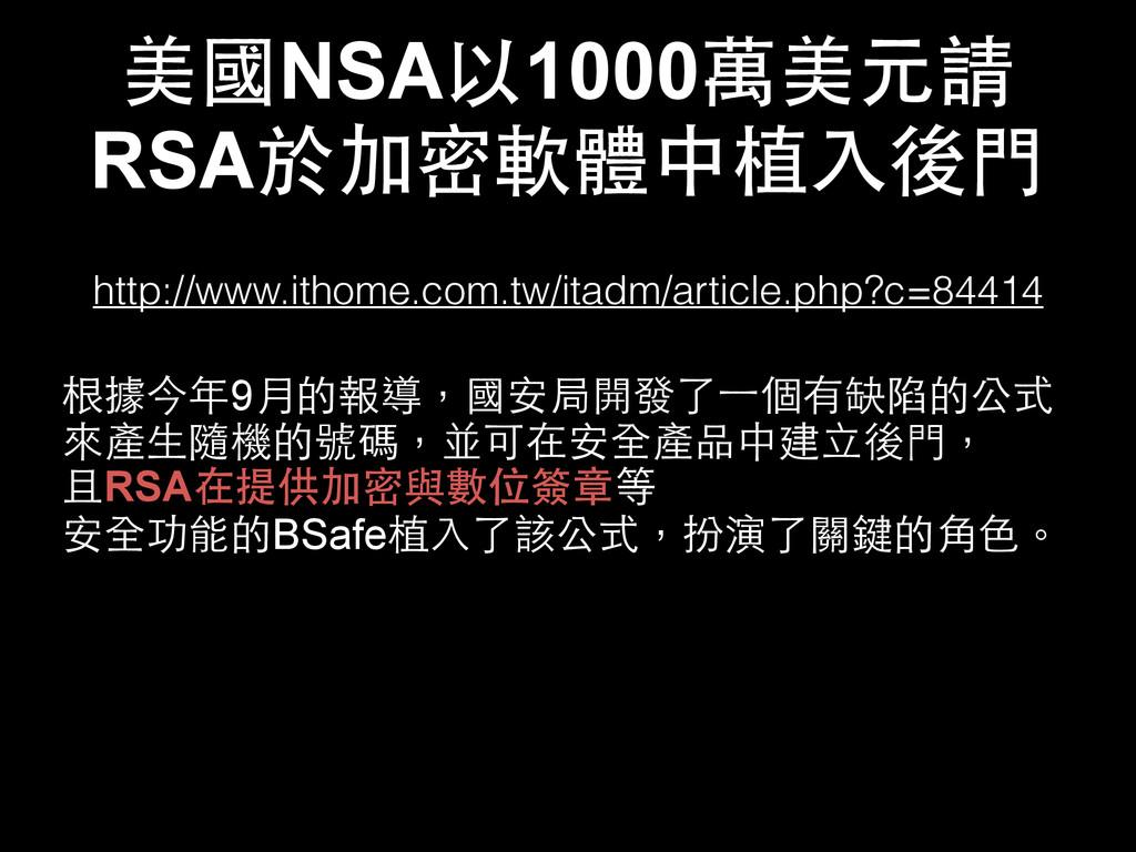 美國NSA以1000萬美元請 RSA於加密軟體中植⼊入後⾨門 http://www.ithom...