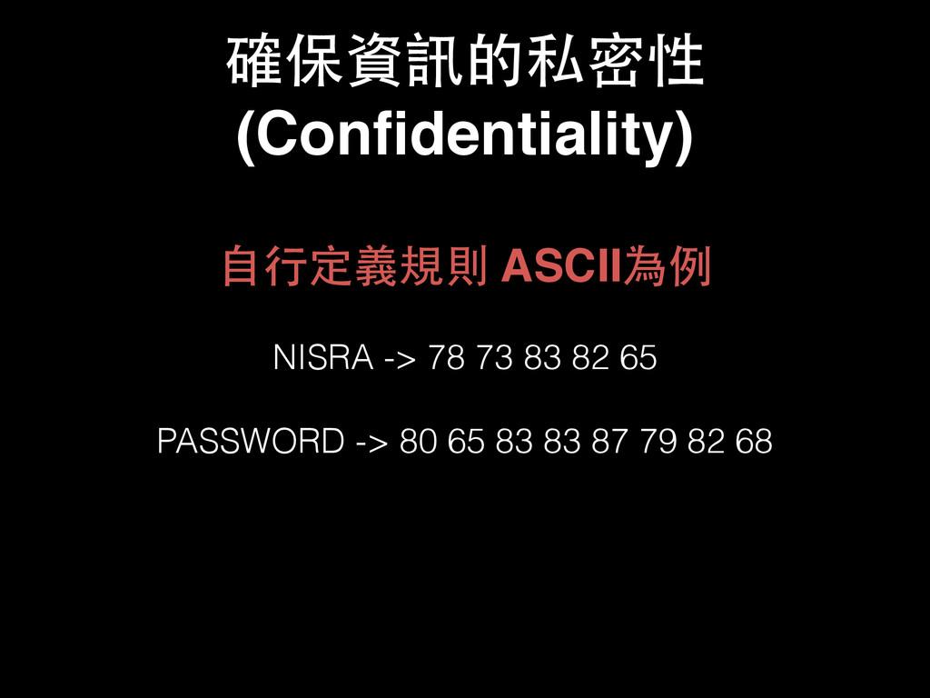 確保資訊的私密性 (Confidentiality) ⾃自⾏行定義規則 ASCII為例! ! N...