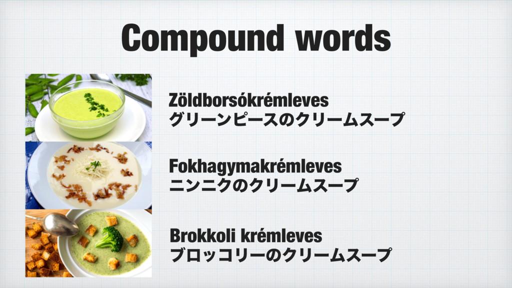 Compound words Zöldborsókrémleves άϦʔϯϐʔεͷΫϦʔϜε...