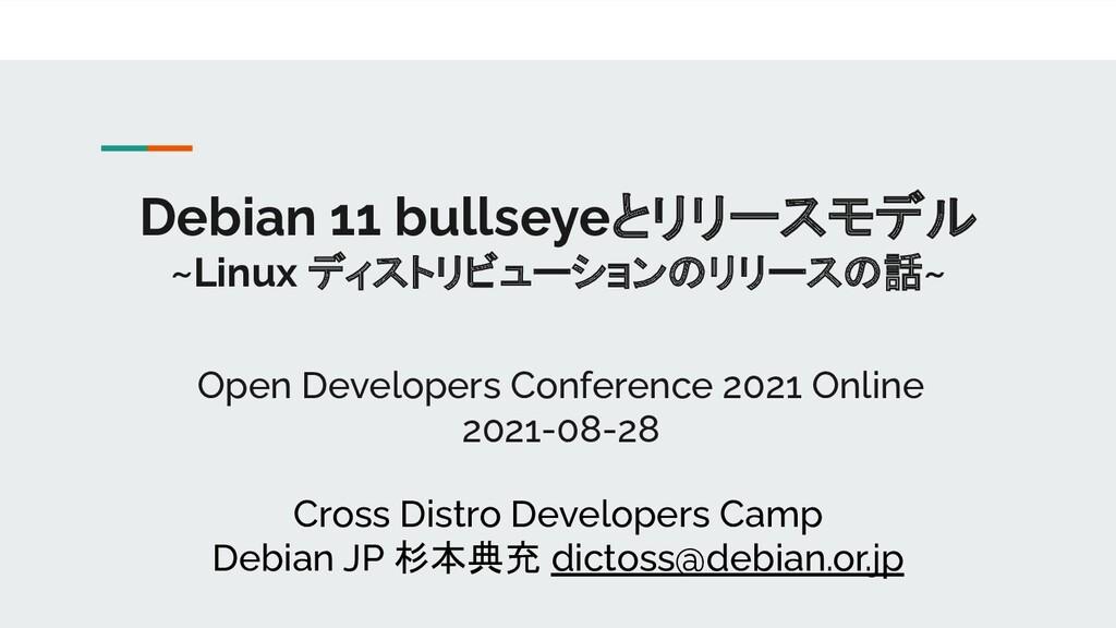 Debian 11 bullseyeとリリースモデル ~Linux ディストリビューションのリ...