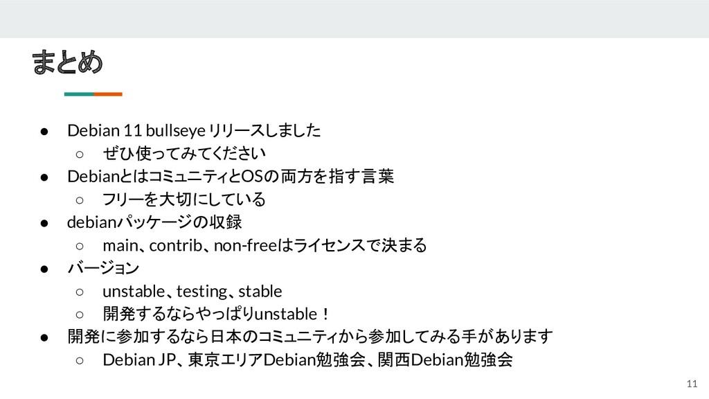● Debian 11 bullseye リリースしました ○ ぜひ使ってみてください ● D...