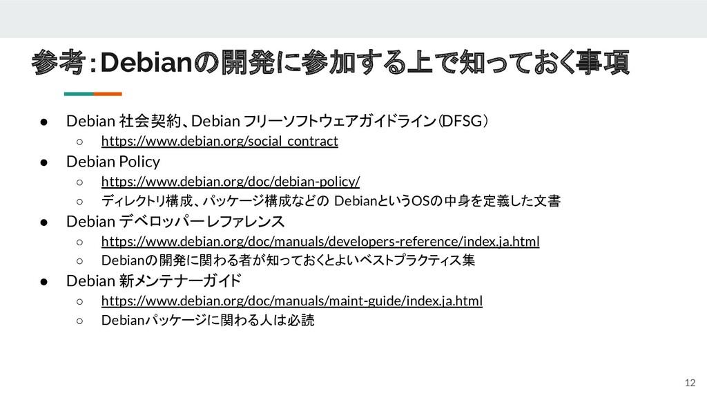 参考:Debianの開発に参加する上で知っておく事項 ● Debian 社会契約、Debian...