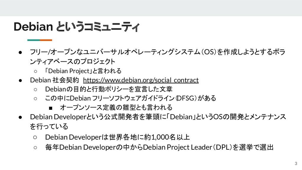 ● フリー/オープンなユニバーサルオペレーティングシステム(OS)を作成しようとするボラ ンテ...