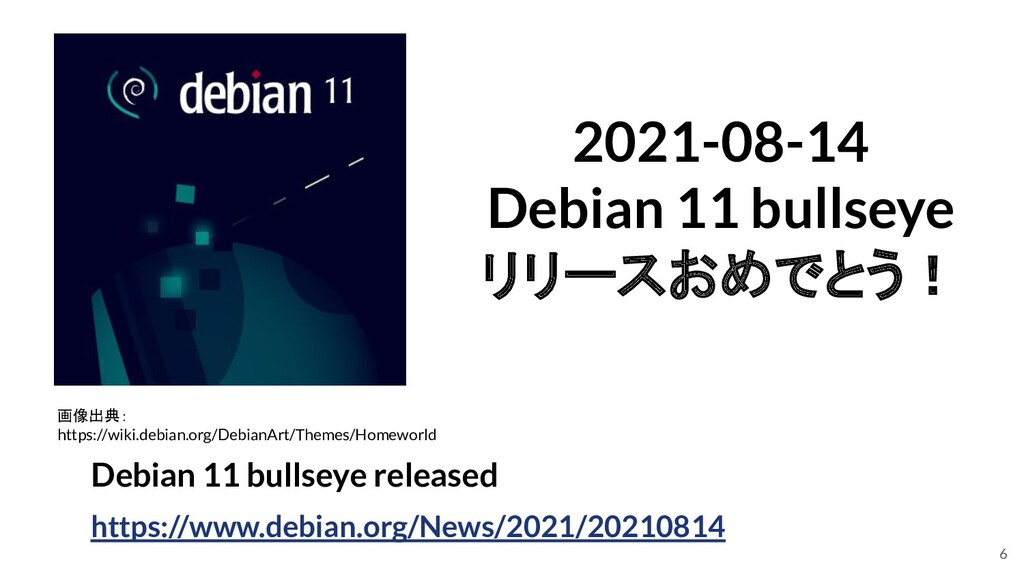 2021-08-14 Debian 11 bullseye リリースおめでとう! 6 Deb...