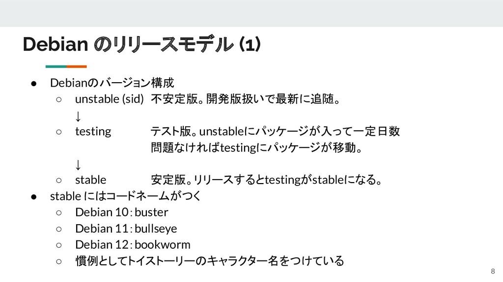 ● Debianのバージョン構成 ○ unstable (sid) 不安定版。開発版扱いで最新...