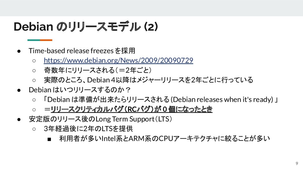 ● Time-based release freezes を採用 ○ https://www....