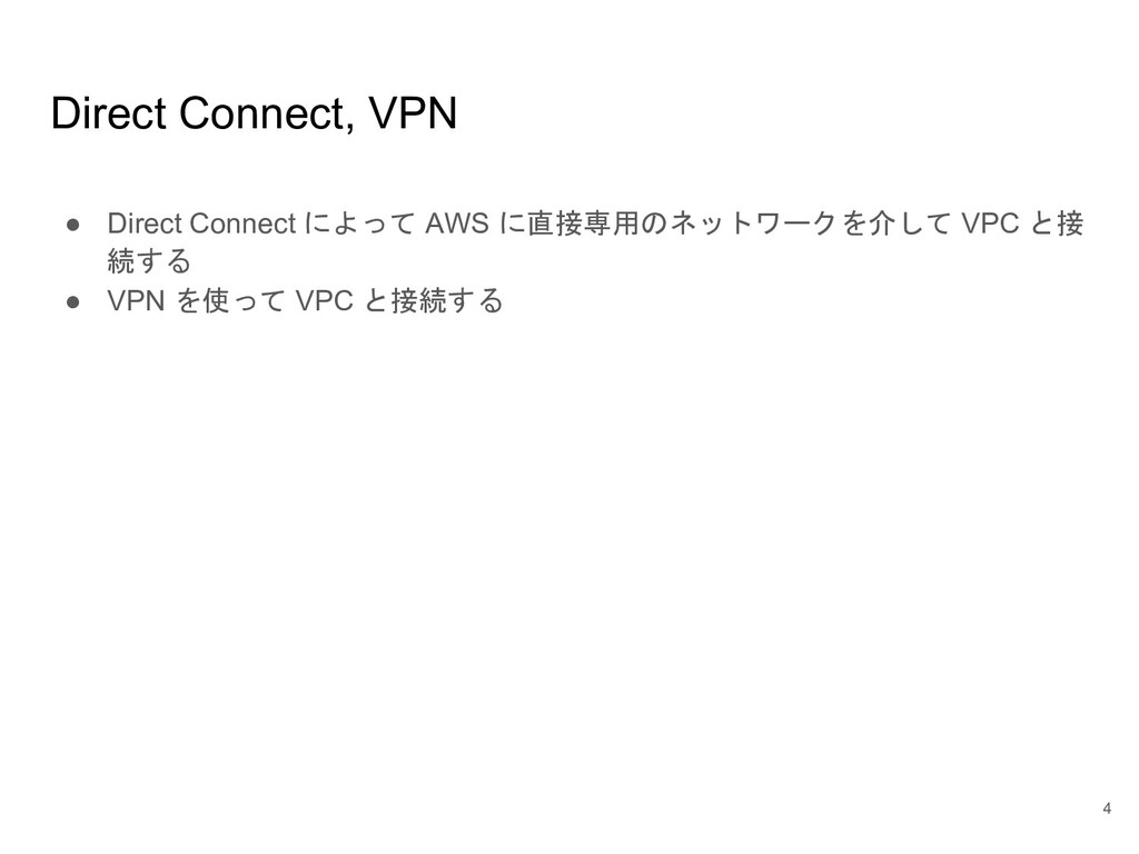 Direct Connect, VPN ● Direct Connect によって AWS に...