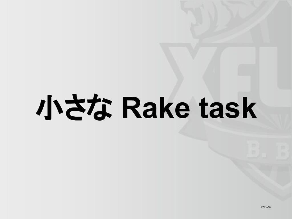 小さな Rake task