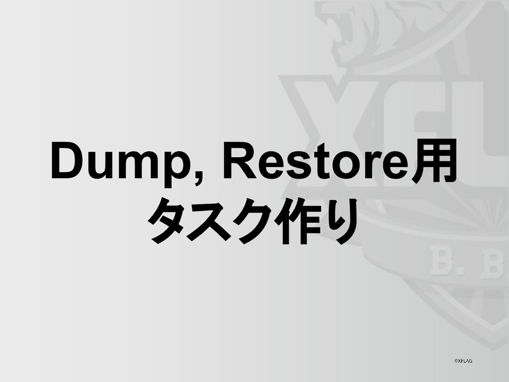 Dump, Restore用 タスク作り