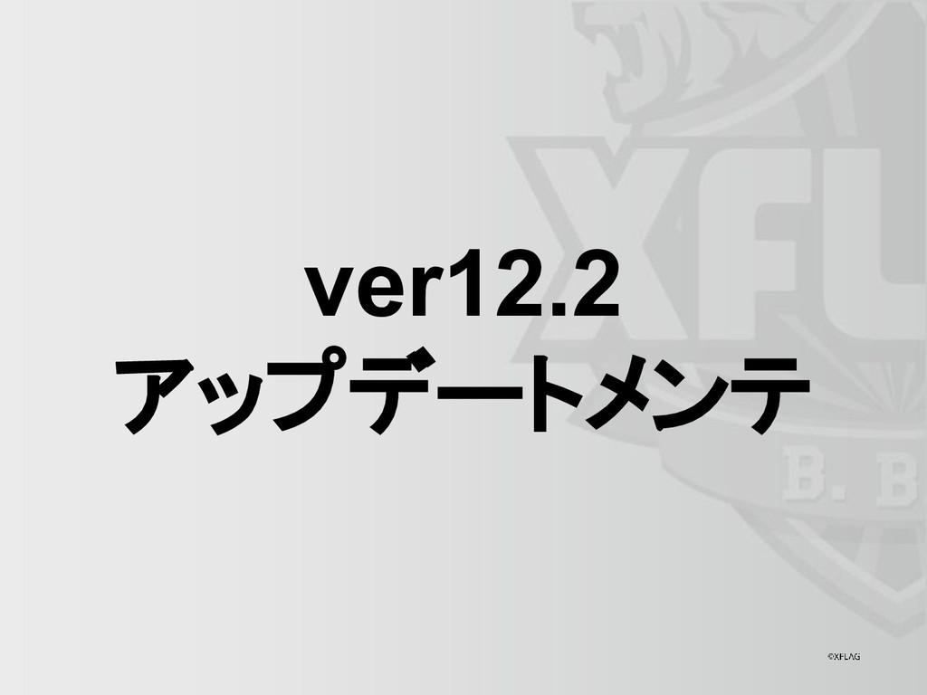 ver12.2 アップデートメンテ