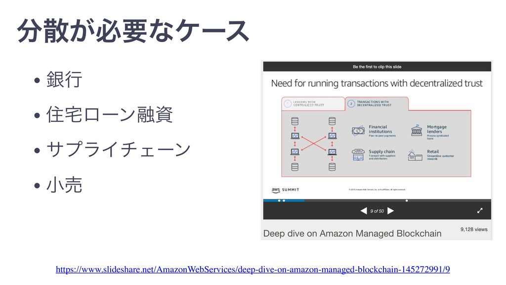 ͕ඞཁͳέʔε https://www.slideshare.net/AmazonWebS...