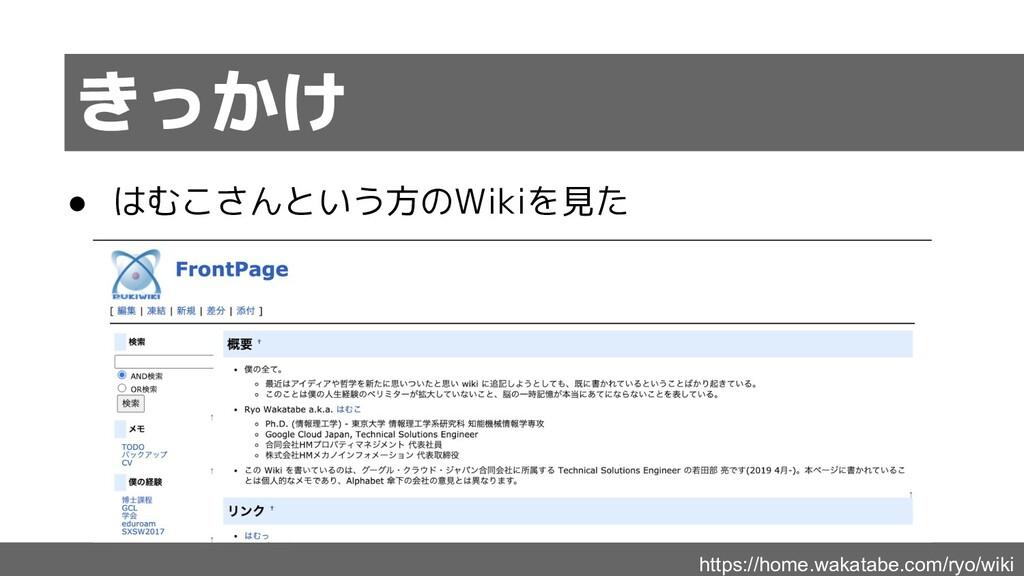 ● はむこさんという方のWikiを見た https://home.wakatabe.com/r...