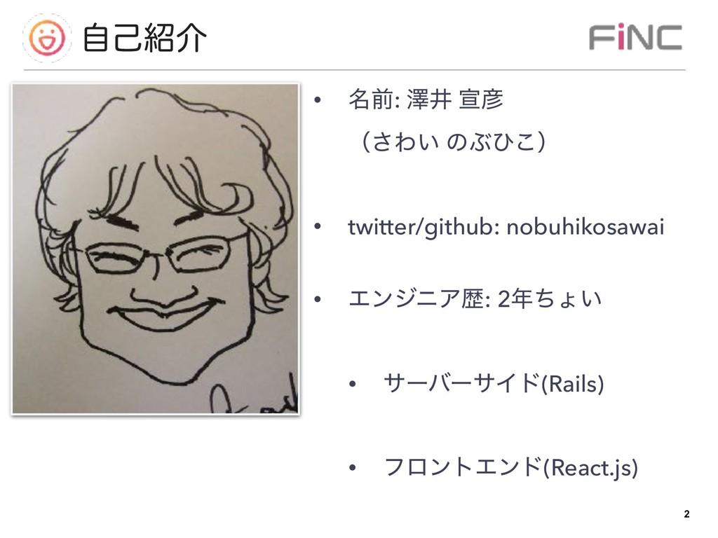 ࣗݾհ !2 • ໊લ: ᖒҪ એ ʢ͞Θ͍ ͷͿͻ͜ʣ • twitter/githu...
