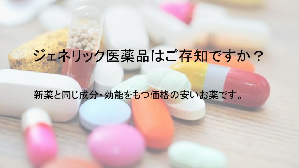 ジェネリック医薬品はご存知ですか? 新薬と同じ成分・効能をもつ価格の安いお薬です。