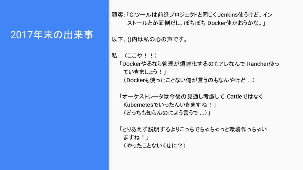 2017年末の出来事 顧客:「CIツールは前進プロジェクトと同じく Jenkins使うけど、イ...
