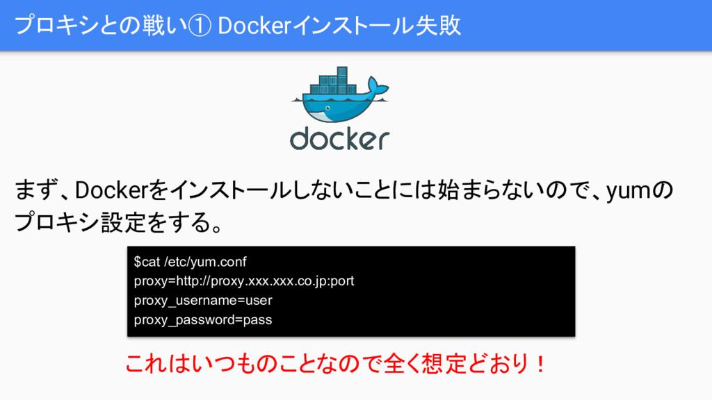 プロキシとの戦い① Dockerインストール失敗 まず、Dockerをインストールしないことに...