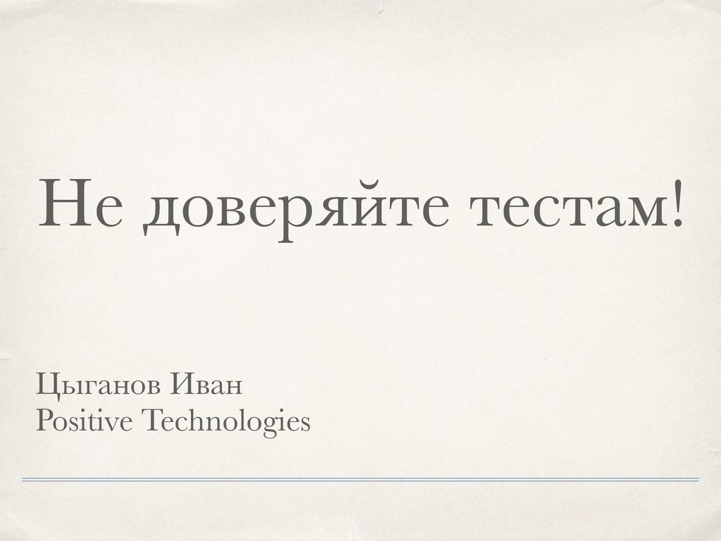 Цыганов Иван Positive Technologies Не доверяйте...