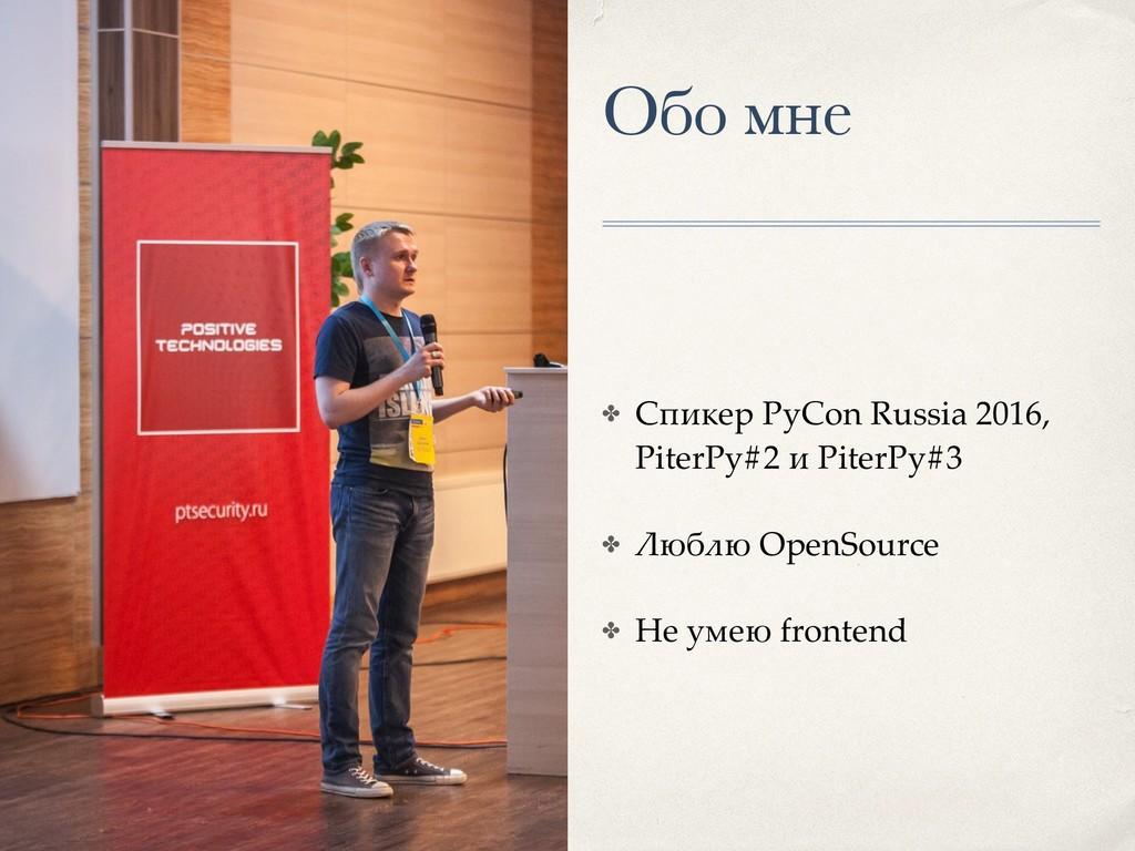 Обо мне ✤ Спикер PyCon Russia 2016, PiterPy#2 и...