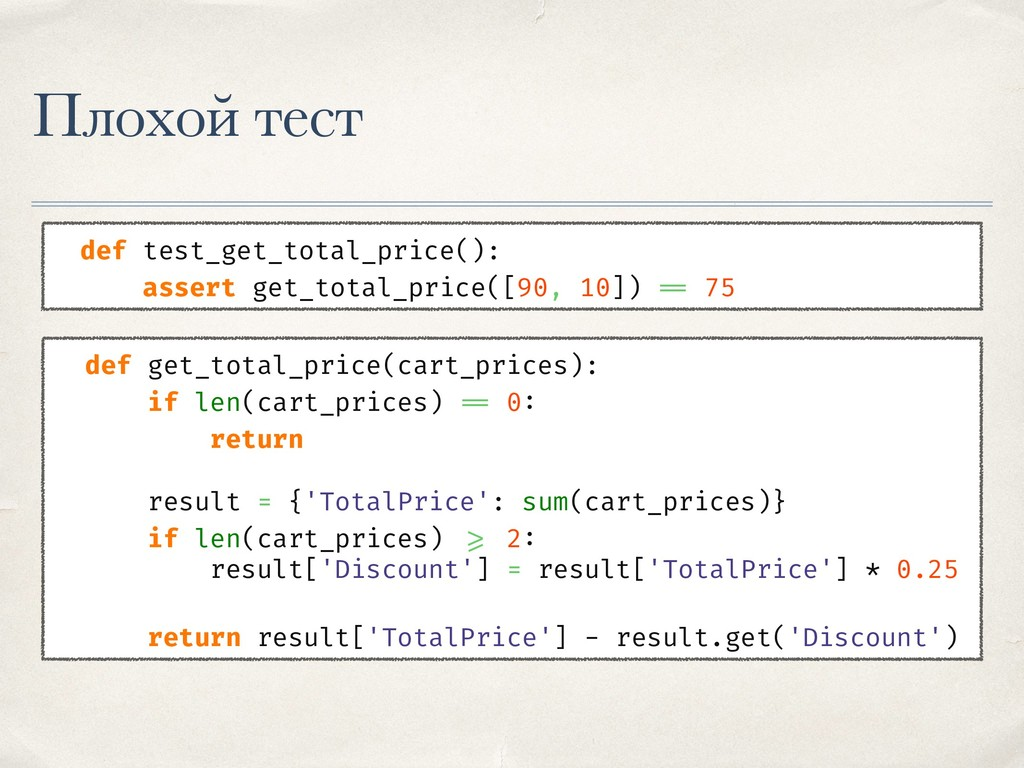 Плохой тест def get_total_price(cart_prices): i...