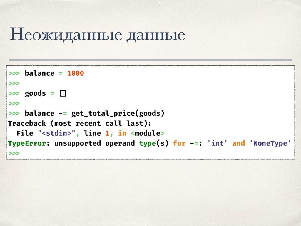 Неожиданные данные >>> balance = 1000 >>> >>> g...