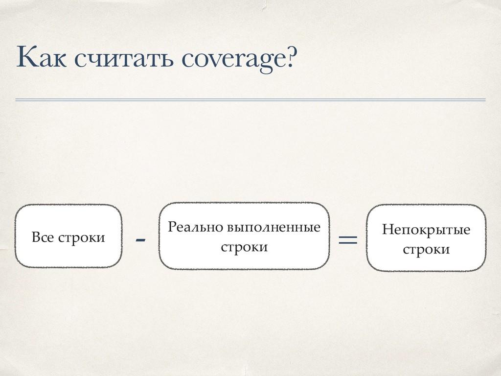 Как считать coverage? Все строки Реально выполн...