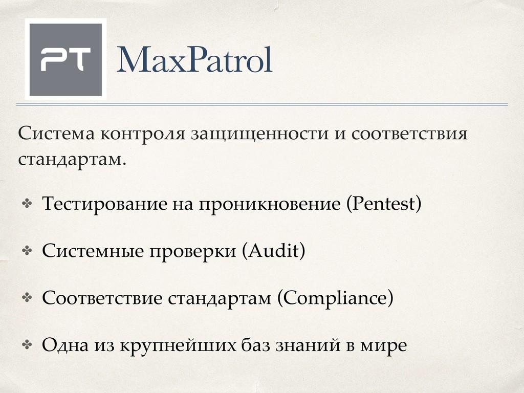 MaxPatrol ✤ Тестирование на проникновение (Pent...