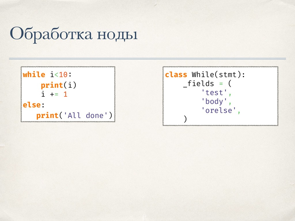Обработка ноды class While(stmt): _fields = ( '...