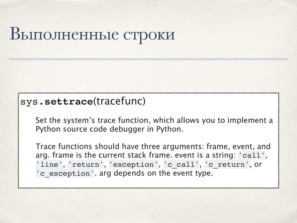 Выполненные строки sys.settrace(tracefunc) Set ...