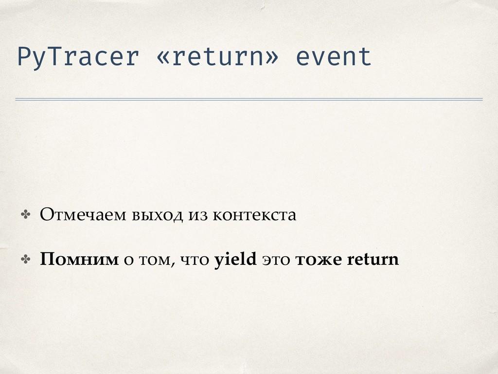 PyTracer «return» event ✤ Отмечаем выход из кон...