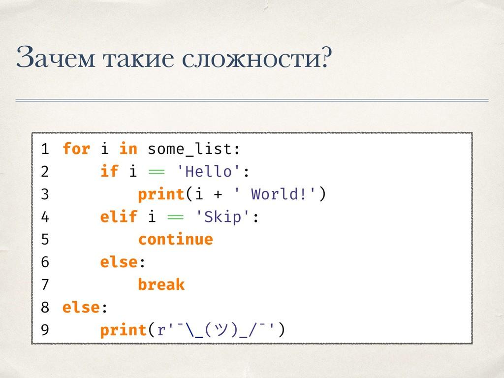 Зачем такие сложности? 1 for i in some_list: 2 ...