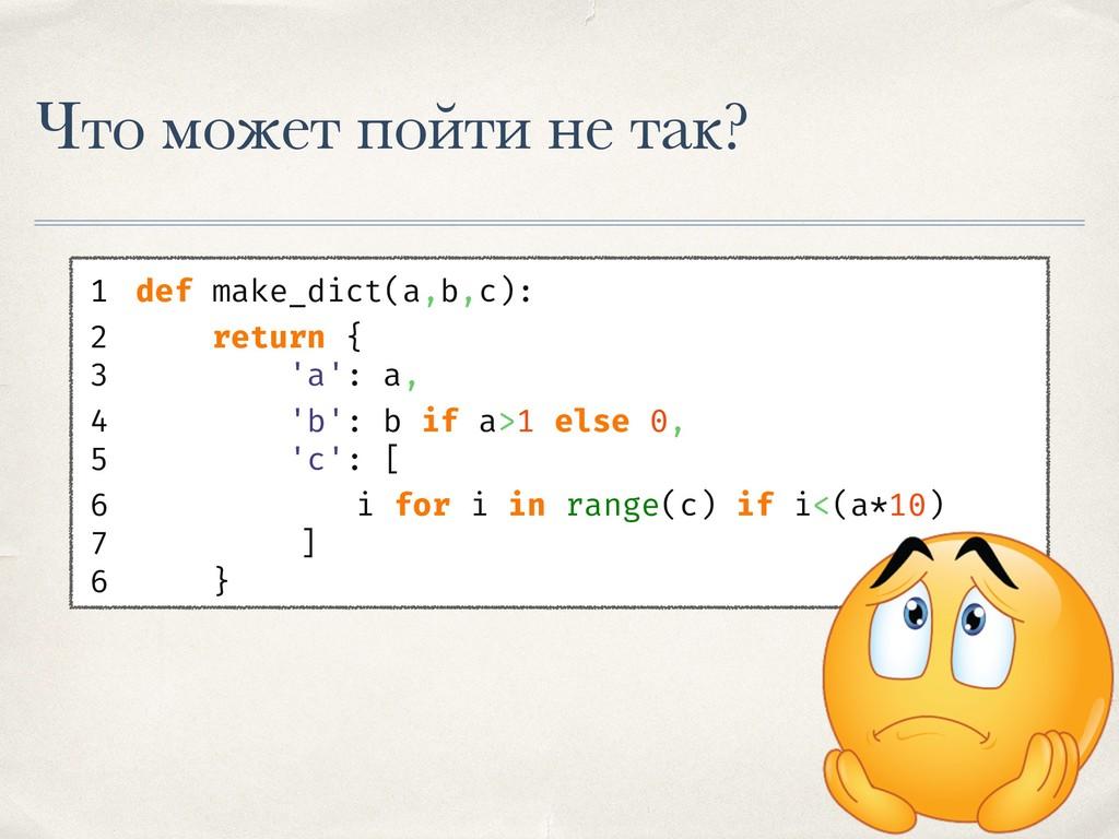 Что может пойти не так? 1 def make_dict(a,b,c):...