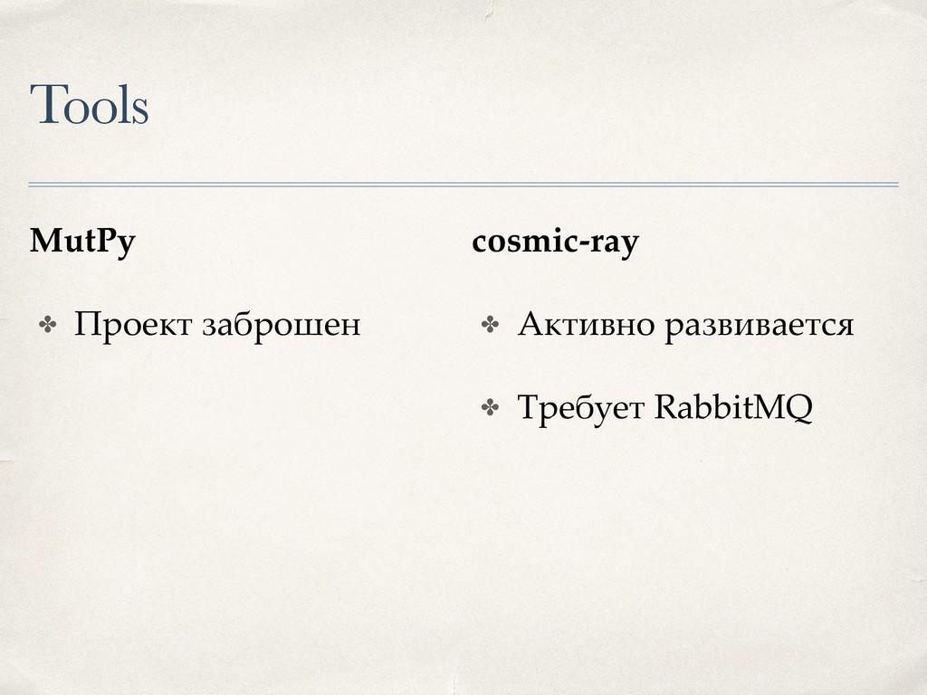 Tools MutPy ✤ Проект заброшен cosmic-ray ✤ Акти...