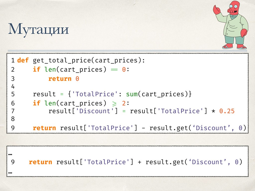 Мутации 1 def get_total_price(cart_prices): 2 i...