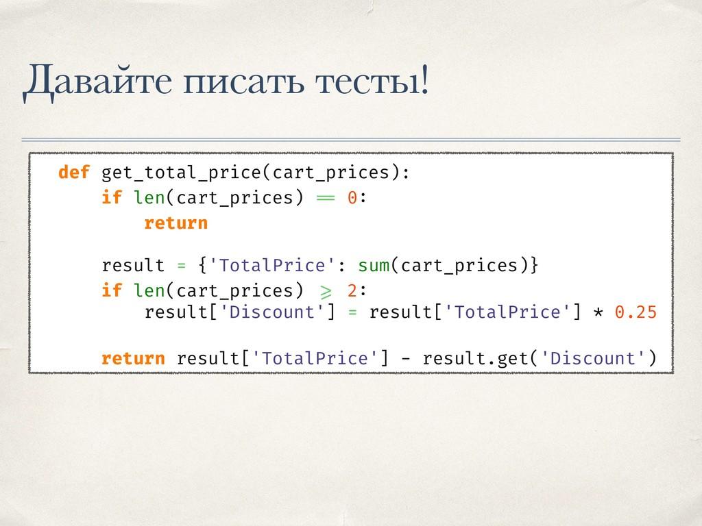 Давайте писать тесты! def get_total_price(cart_...