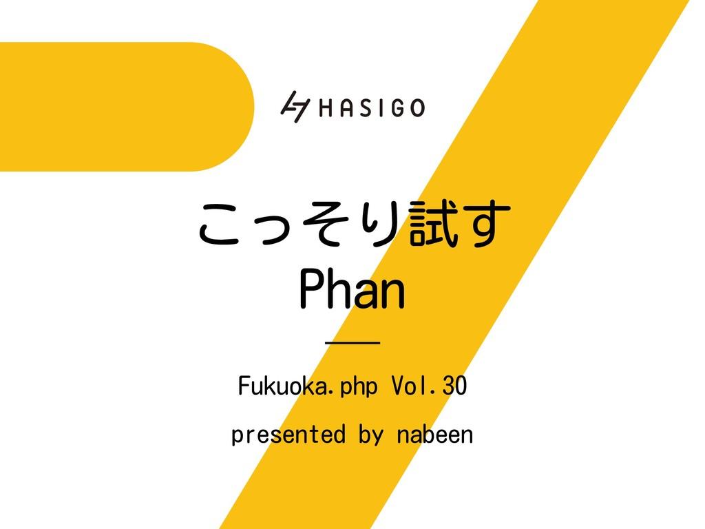 こっそり試す Phan presented by nabeen Fukuoka.php Vol...