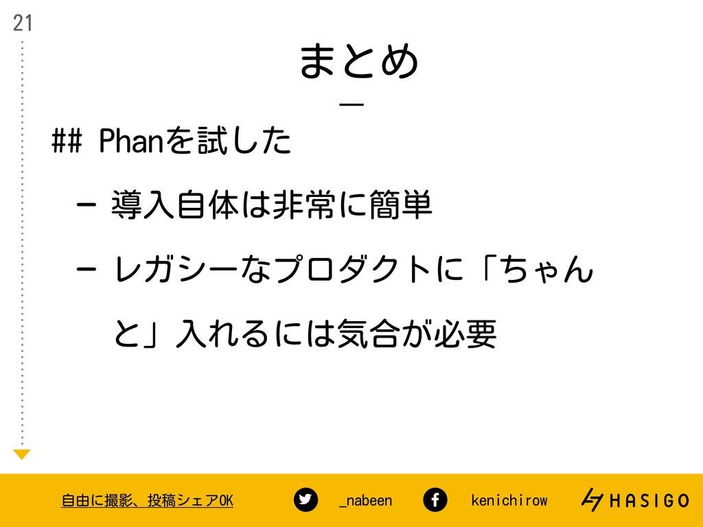 まとめ 21 自由に撮影、投稿シェアOK _nabeen kenichirow ## Phan...