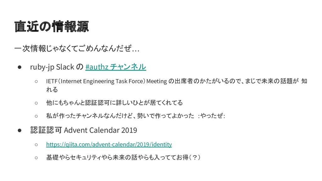 一次情報じゃなくてごめんなんだぜ… ● ruby-jp Slack の #authz チャンネ...