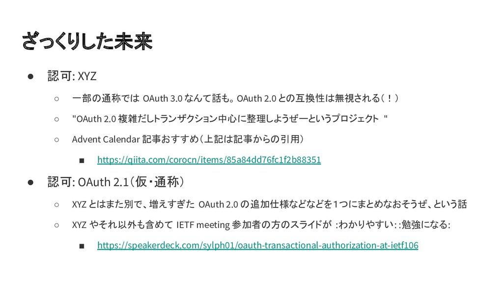 ● 認可: XYZ ○ 一部の通称では OAuth 3.0 なんて話も。OAuth 2.0 と...