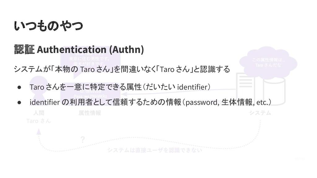 認証 Authentication (Authn) システムが「本物の Taro さん」を間違...