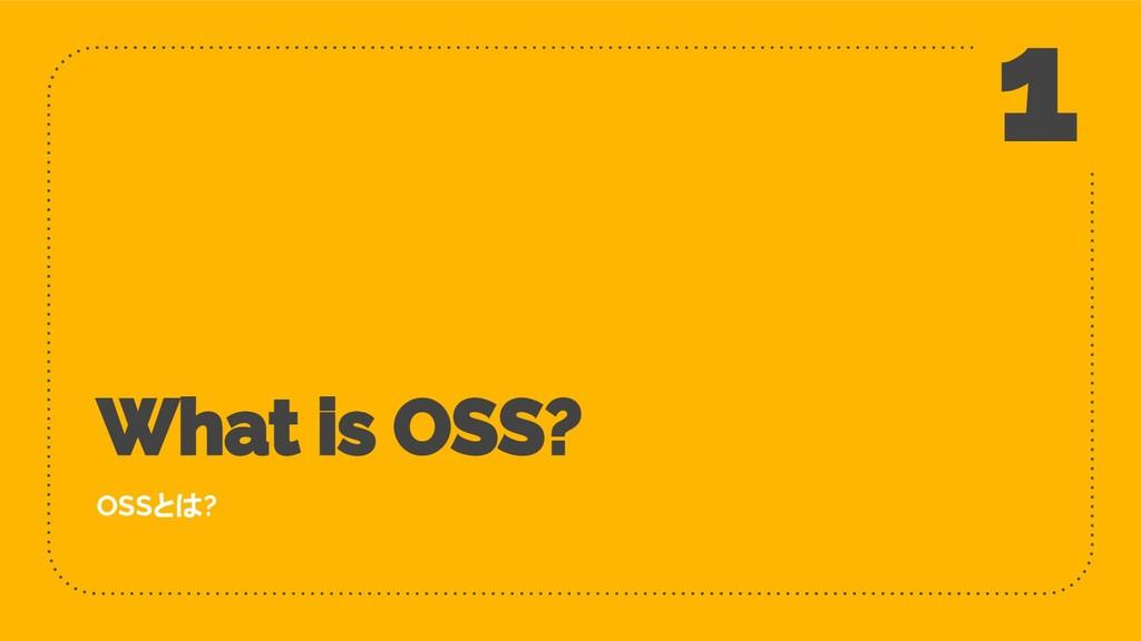 OSSとは?