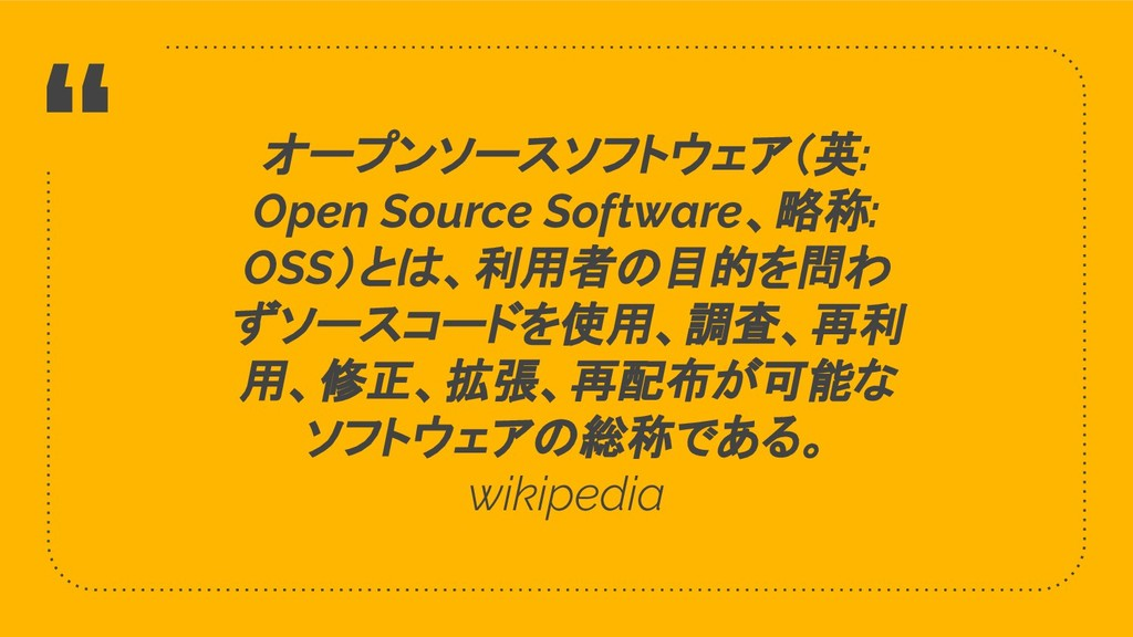 """"""" オープンソースソフトウェア(英: Open Source Software、略称: OSS..."""