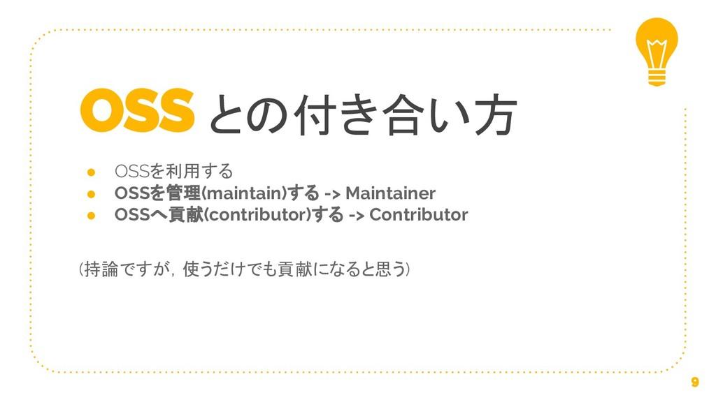 ● を利用する ● OSSを管理(maintain)する -> Maintainer ● OS...